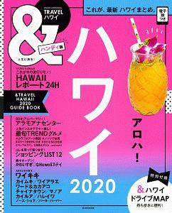 &TRAVEL ハワイ<ハンディ版> 2020