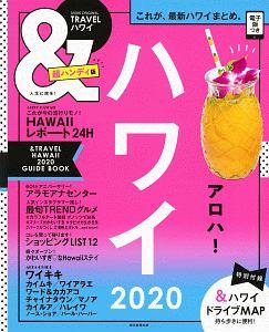 &TRAVEL ハワイ<超ハンディ版> 2020