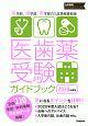医歯薬受験ガイドブック 2020