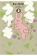 スキウサギ (2)