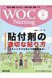 WOC Nursing 7-4 2019.4 WOC(創傷・オストミー・失禁)予防・治療・ケア