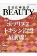 美容皮膚医学BEAUTY 2-6 2019 (7)