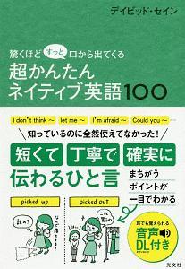 超かんたん ネイティブ英語100