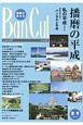 Bancul 2019夏 播磨が見える(112)