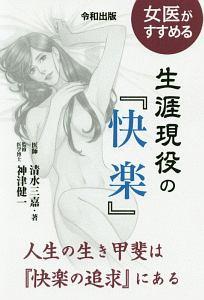 清水三嘉『女医がすすめる生涯現役の『快楽』<新装版>』