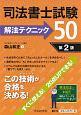 司法書士試験 解法テクニック50<第2版>
