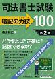 司法書士試験 暗記の力技100<第2版>