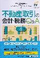 不動産取引の会計・税務Q&A<第4版>