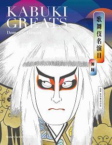 歌舞伎名演目 舞踊 KABUKI GREATS Dramatic Dances