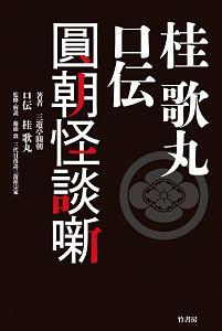 『桂歌丸 口伝 圓朝怪談噺』六代目 三遊亭圓生