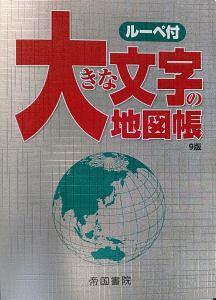 大きな文字の地図帳
