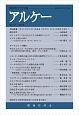 アルケー 2019 関西哲学会年報(27)