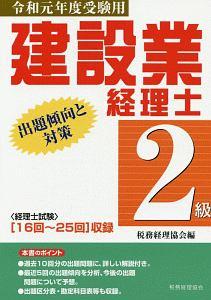税務経理協会『建設業経理士 2級 出題傾向と対策 令和元年』
