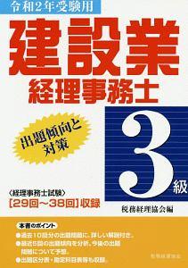 建設業経理事務士 3級 出題傾向と対策 令和2年