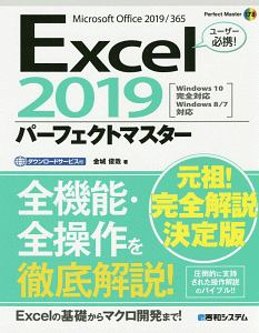 Excel2019 パーフェクトマスター