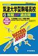 筑波大学附属駒場高等学校 6年間スーパー過去問 声教の高校過去問シリーズ 2020