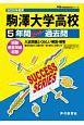 駒澤大学高等学校 5年間スーパー過去問 声教の高校過去問シリーズ 2020
