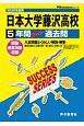 日本大学藤沢高等学校 5年間スーパー過去問 声教の高校過去問シリーズ 2020