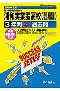浦和実業学園高等学校 3年間スーパー過去問 声教の高校過去問シリーズ 2020