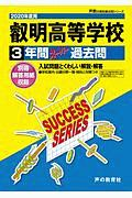 叡明高等学校 3年間スーパー過去問 声教の高校過去問シリーズ 2020