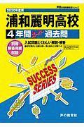 浦和麗明高等学校 4年間スーパー過去問 声教の高校過去問シリーズ 2020
