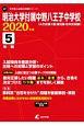 明治大学附属中野八王子中学校 2020 中学別入試問題シリーズN7