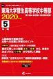東海大学菅生高等学校中等部 2020 中学別入試問題シリーズN27