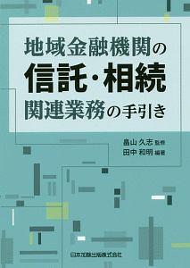 畠山久志『地域金融機関の信託・相続関連業務の手引き』