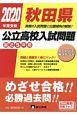 秋田県 公立高校入試問題 最近5年間 2020