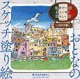 おとなのスケッチ塗り絵 世界で一番美しい街・愛らしい村~イタリア編~