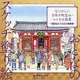 おとなのスケッチ塗り絵 なつかしい日本の町並み・レトロな風景~昭和なたてものと情景編~