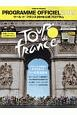 ツール・ド・フランス 公式プログラム 2019