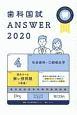 歯科国試ANSWER 社会歯科・口腔衛生学 2020 82回~112回過去31年間歯科医師国家試験問題解(4)
