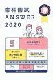 歯科国試ANSWER 歯科保存学1 保存修復学/歯内療法学 2020 82回~112回過去31年間歯科医師国家試験問題解(5)