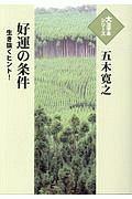 好運の条件 生き抜くヒント! 大活字本シリーズ