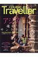 CRUISE Traveller Summer2019 アジア、魂のサンクチュアリへ。