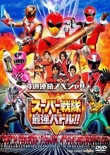 4週連続スペシャル スーパー戦隊最強バトル!!