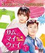 サム、マイウェイ 恋の一発逆転 BOX1<コンプリート・シンプルDVD‐BOX>