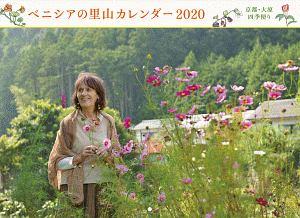 ベニシアの里山カレンダー 京都・大原 四季便り 2020