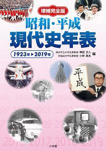 神田文人『昭和・平成現代史年表<増補完全版>』