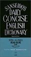 デイリーコンサイス英和・和英辞典<第8版・プレミアム版>