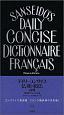 デイリーコンサイス仏和・和仏辞典<第2版・プレミアム版>