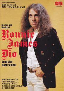 ヤング・ギター企画編集部『情念のロック・シンガー ロニー・ジェイムズ・ディオ』