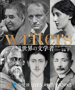 齋藤孝『図鑑 世界の文学者』