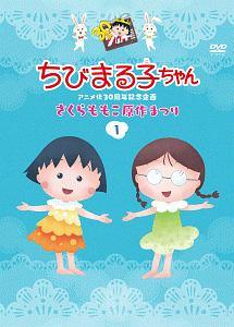 ちびまる子ちゃんアニメ化30周年記念企画「さくらももこ原作まつり」(1)