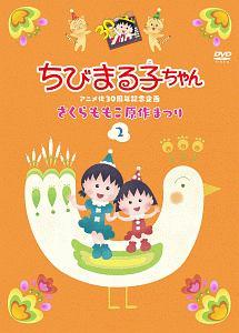 ちびまる子ちゃんアニメ化30周年記念企画「さくらももこ原作まつり」(2)