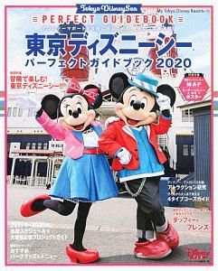 『東京ディズニーシー パーフェクトガイドブック 2020』ディズニーファン編集部