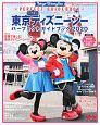 東京ディズニーシー パーフェクトガイドブック 2020