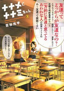 『ナナメにナナミちゃん』吉谷光平