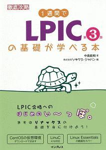 1週間でLPICの基礎が学べる本<第3版>